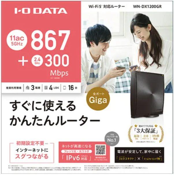 ソフトバンク光 NEXTキャンペーンでもらえるルーター I-O DATA製 WN-DX1200GR