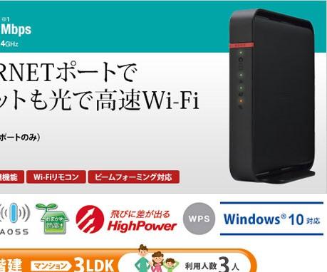 正しい無線ルーターの選び方。NEXTでもらえる無線LANルーターの品質って大丈夫?