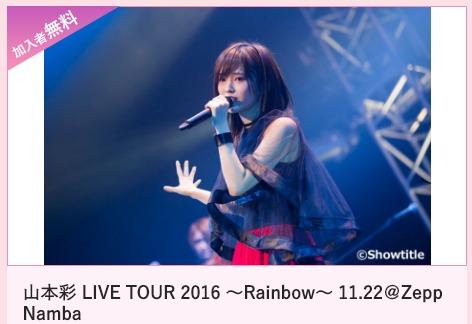 山本紗 LIVE TOUR 2016 ~Rainbow~ 11.22@Zepp Namba