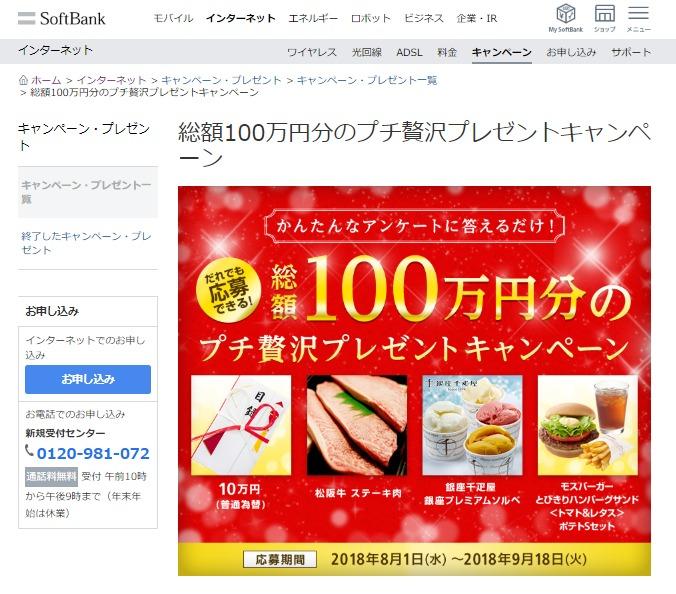 ソフトバンク「総額100万円分のプチ贅沢プレゼントキャンペーン」