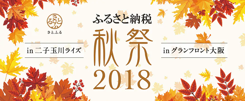 ふるさと納税秋祭り2018