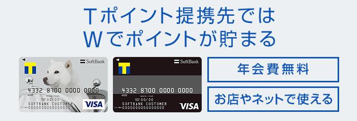 ソフトバンクカードならTポイントが貯まる