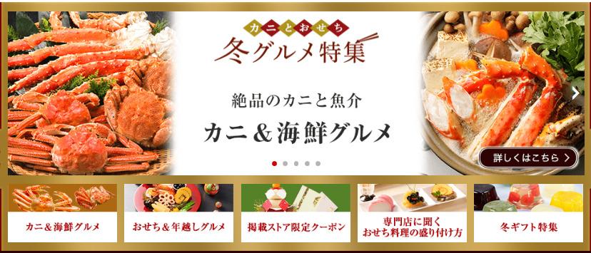 Yahoo!ショッピング おせち料理特集