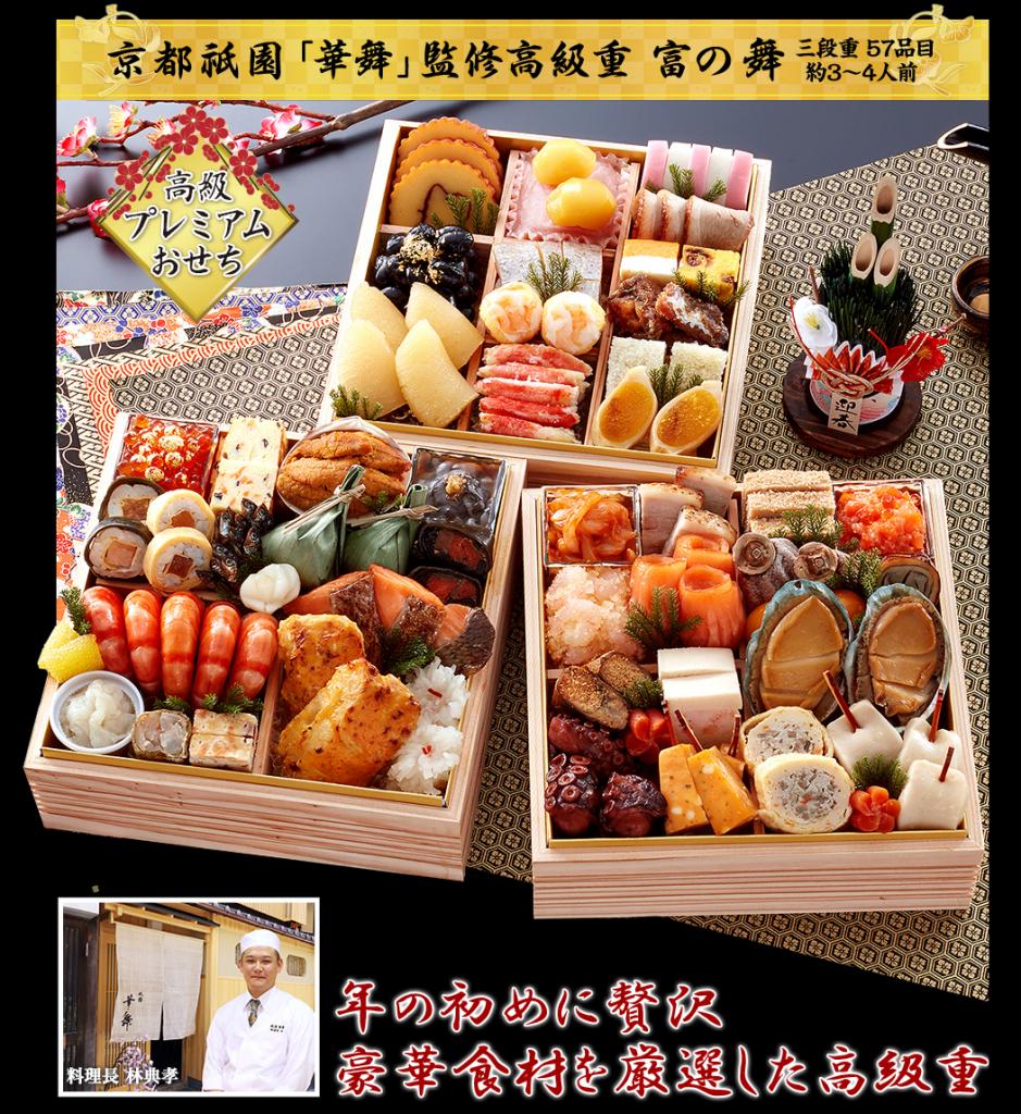 Yahoo!ショッピング おせち料理特集 「京都祇園 華舞」