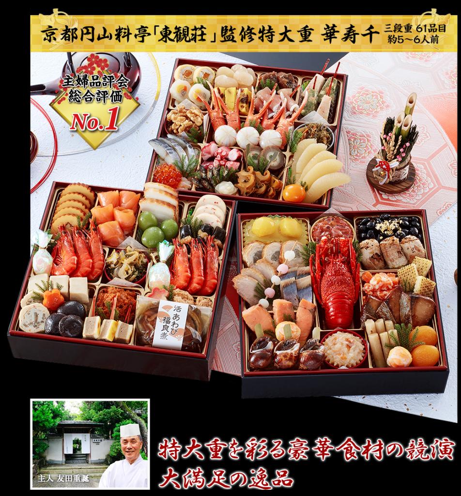 Yahoo!ショッピング おせち料理特集 「京都円山 東観荘」