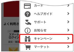 ソフトバンク「SUPER FRIDAY」 My SoftBankでの取得方法