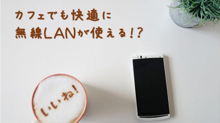 SoftBank光のWi-Fiマルチパックなら外出先でも快適無線LANが使える!