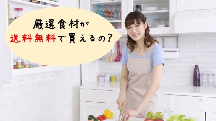 SoftBank光で利用できるBBマルシェは、商品1個~送料0円で買える!?