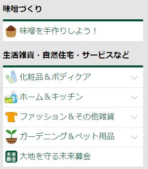 ソフトバンク「BBマルシェ by 大地を守る会」