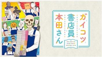 ソフトバンク「アニメ放題」 ガイコツ書店員 本田さん