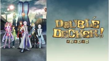 ソフトバンク「アニメ放題」 DOUBLE DECKER! ダグ&キリル