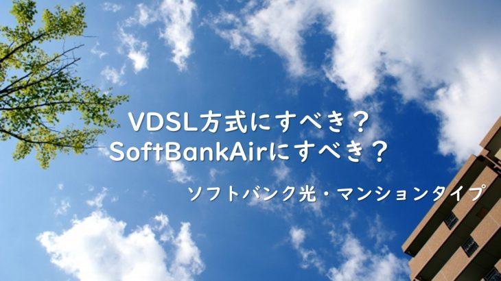 ソフトバンク光マンションVDSL方式はソフトバンクエアーにすべきか