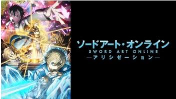 ソフトバンク「アニメ放題」 ソードアート・オンライン アリシゼーション