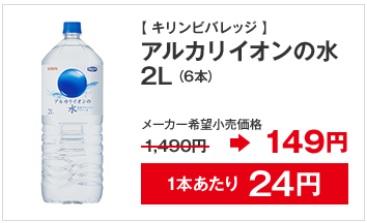 ソフトバンク「とく放題(B)」 大特価SALE
