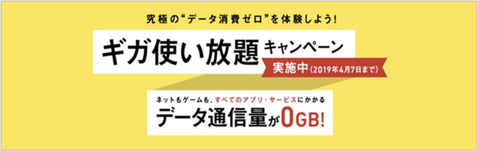 ソフトバンク「ギガ使い放題キャンペーン」