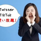 SoftBankのウルトラギガモンスター+なら、TwitterやTikTokもし放題!