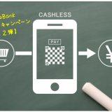 PayPay第2弾!SoftBankで「100億円あげちゃうキャンペーン」開始!