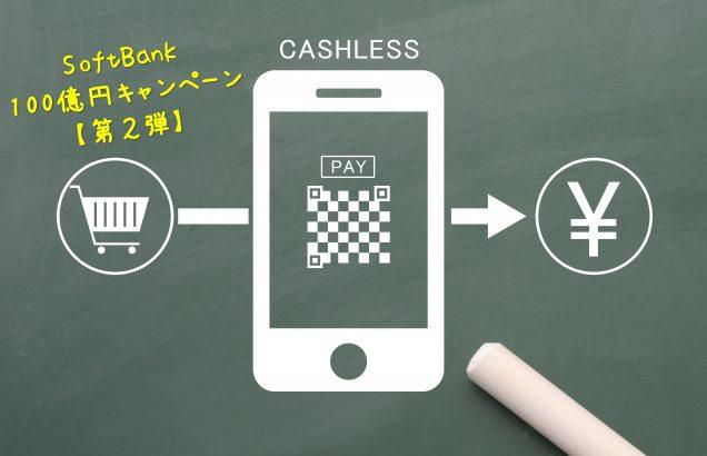 本日12日(月)から、SoftBankで「第2弾100億円キャンペーン」開始!