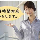 SoftBank光なら24時間出張修理オプション(N)があるから深夜も安心!