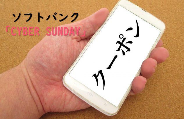 3月は毎週日曜日がお得!SoftBankのクーポンサービス「CYBER SUNDAY」