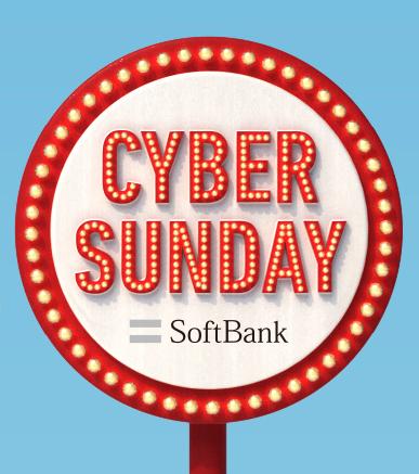 ソフトバンク「CYBER SUNDAY(サイバーサンデー)」
