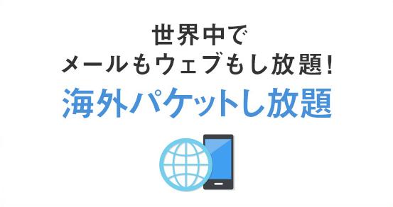 ソフトバンク「海外パケットし放題」