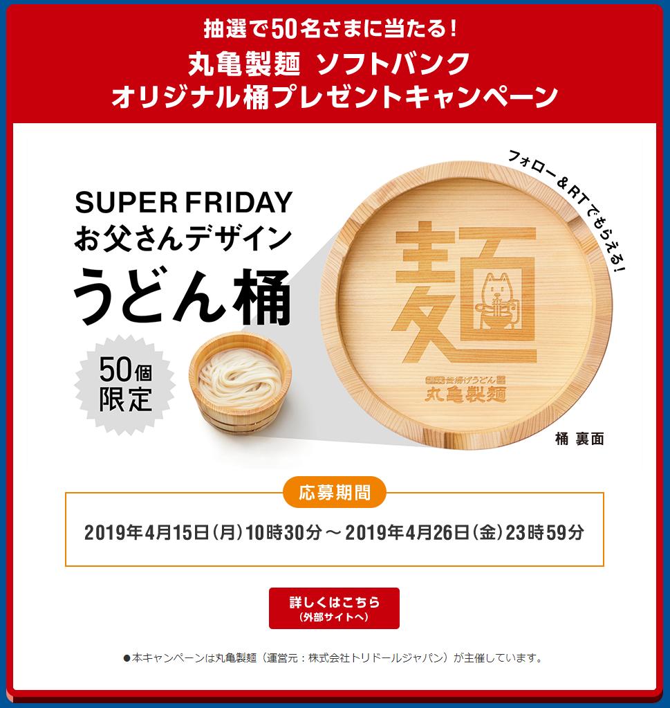 ソフトバンク「SUPER FRIDAY」