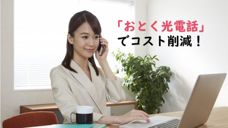 コスト削減をお手伝い。ソフトバンク「おとく光電話」の受け付け開始。