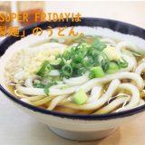 SoftBankが5月に「SUPER FRIDAY」を実施!気になる商品は丸亀製麺!