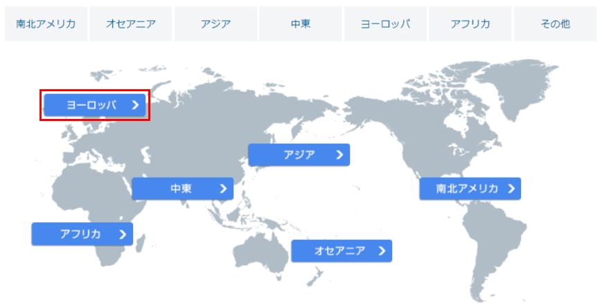 ソフトバンク「LTE国際ローミング」 対応国・地域の調べ方