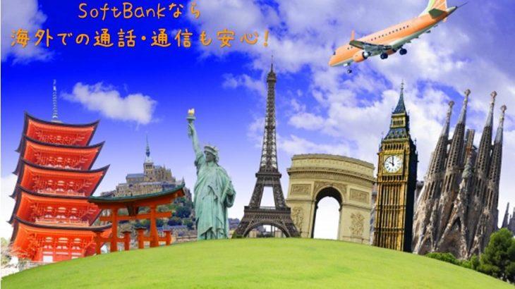 SoftBankスマホなら、申し込み不要で海外での通話・通信も安心!