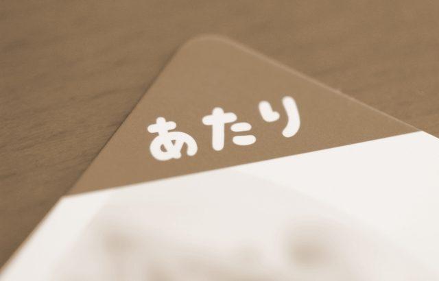 SoftBankのアニメ放題で「ジョジョ」を観るとレアアイテムが当たる!?