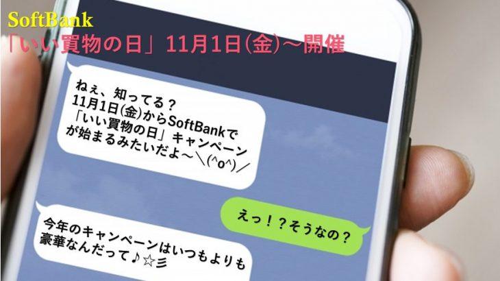 今年もこの日が来た~!SoftBankの「いい買物の日」キャンペーン!