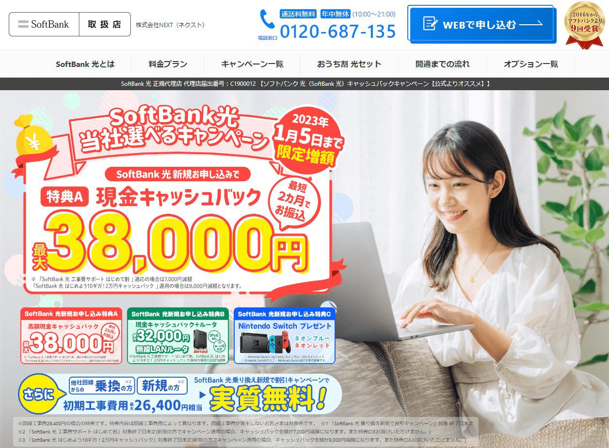 NEXT SoftBank光