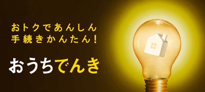 ソフトバンク 電気